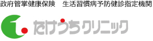 鹿児島県姶良市-たけうちクリニック(内科・消化器科)